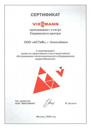 Сертификат Viessmann 2004