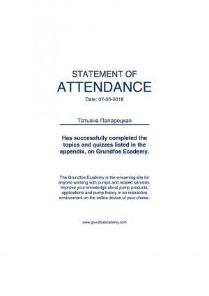 Statement of Attendance – Папарецкая Татьяна Ивановна