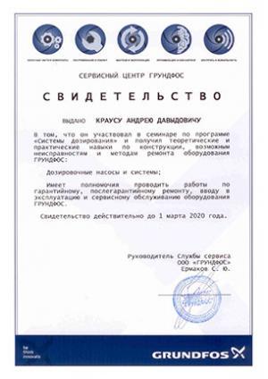 Свидетельство Grundfos, Системы дозирования, Краус Андрей Давыдович
