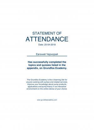Statement of Attendance – Чернорай Евгений