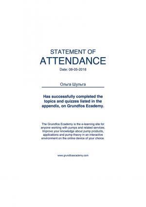 Statement of Attendance – Шульга Ольга Сергеевна