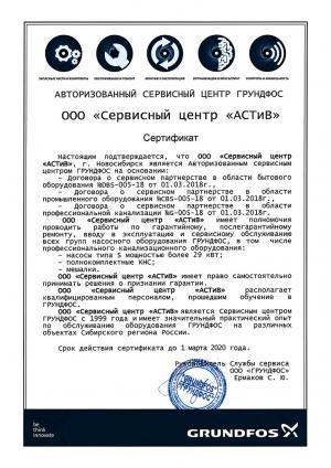 Сертификат Grundfos «Сервисный центр «АСТИВ» – Новосибирск
