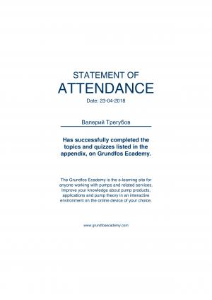 Statement of Attendance – Трегубов Валерий