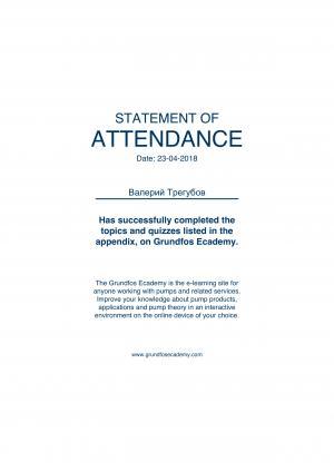 Statement of Attendance – Трегубов Валерий