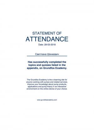 Statement of Attendance – Шинкевич Светлана