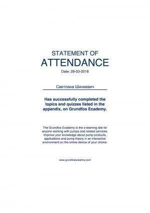 Statement of Attendance – Шинкевич Светлана