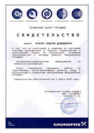 Свидетельство Grundfos, Системы дезинфекции, Краус Андрей Давыдович