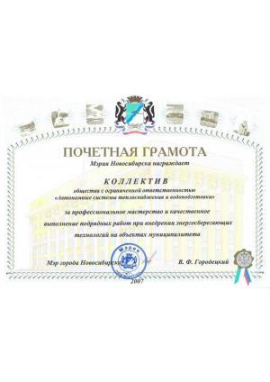 Почетная грамота от мэра Новосибирска