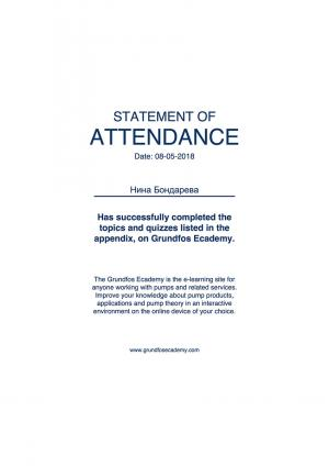 Statement of Attendance – Бондарева Нина Петровна