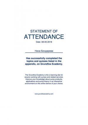 Statement of Attendance – Бондарева Нина Петровна