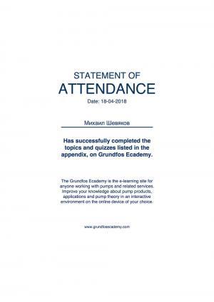 Statement of Attendance – Шевяков Михаил