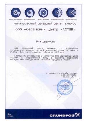 Лучший сервисный центр Грундфос в России 2015