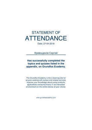Statement of Attendance – Кривощеков Сергей