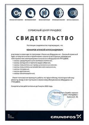 Свидетельство Grundfos, Насосное оборудование – базовый сервисный курс, Комаров Алексей Александрович