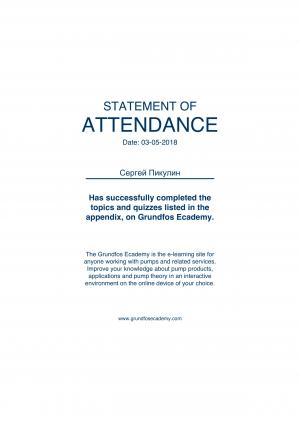 Statement of Attendance – Пикулин Сергей