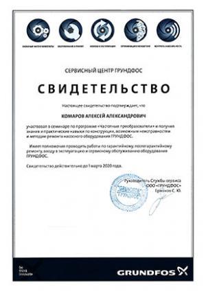 Свидетельство Grundfos, Частотные преобразователи, Комаров Алексей Александрович