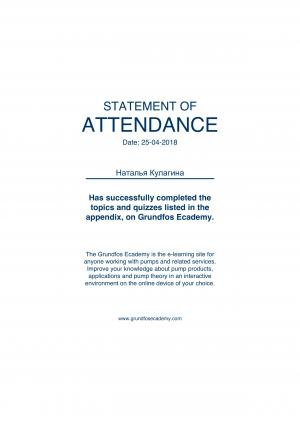 Statement of Attendance – Кулагина