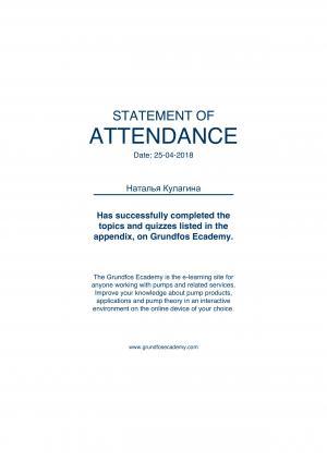 Statement of Attendance – Кулагина