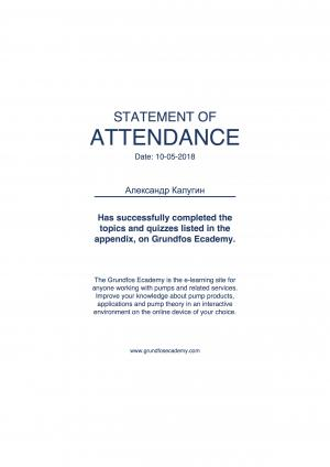 Statement of Attendance - Калугин Александр Александрович