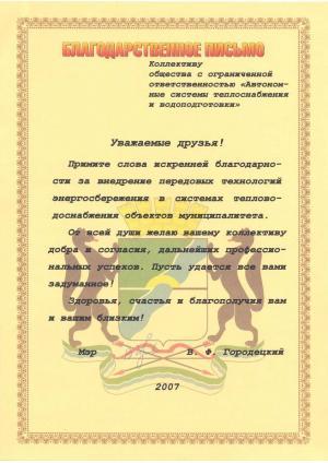 Благодарственное письмо от мэра Новосибирска 2007