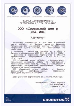 Сертификат Grundfos «Сервисный центр «АСТИВ» – Барнаул