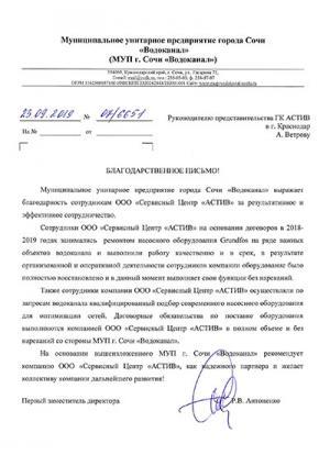 Благодарственное письмо, Муниципальное унитарное предприятие города Сочи «Водоканал»