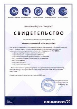 Свидетельство Grundfos, Насосное оборудование – базовый сервисный курс, Кривощеков Сергей Александрович