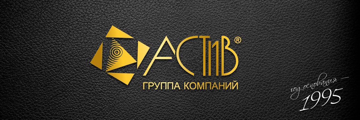 Группа компаний «АСТиВ» основана в 1995 году.