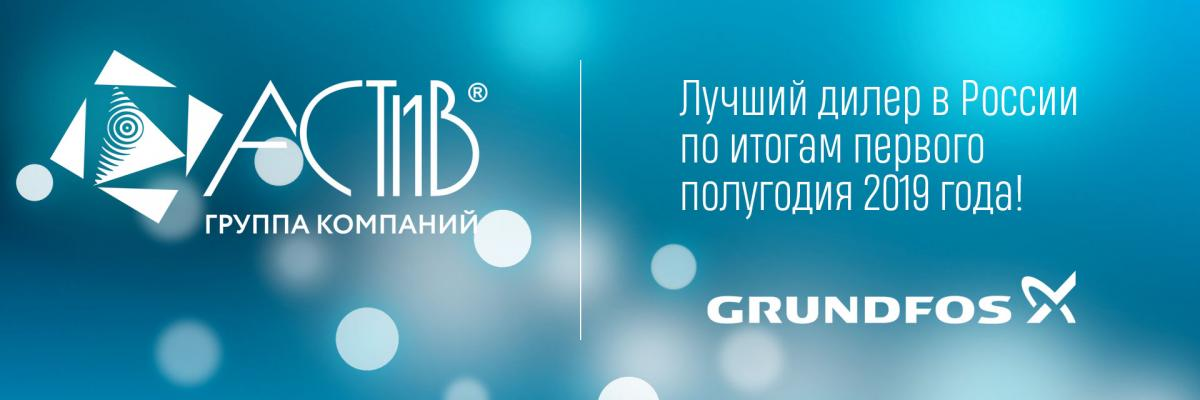 Лучший дилер в России по итогам первого полугодия 2019 года!