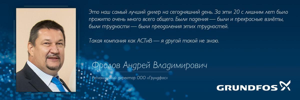 Фролов А.В., Grundfos, На открытии сервисного центра в Санкт-Петербурга