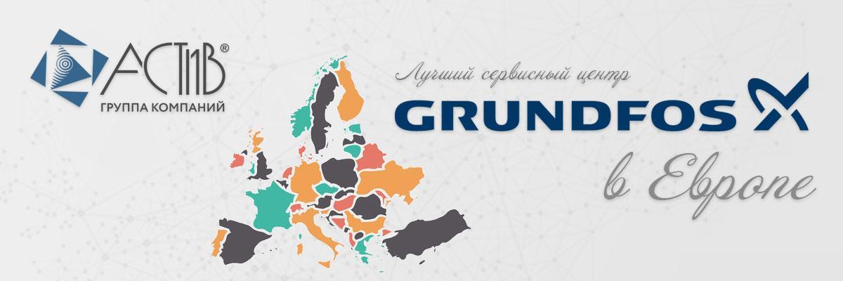Лучший сервисный центр Grundfos в Европе